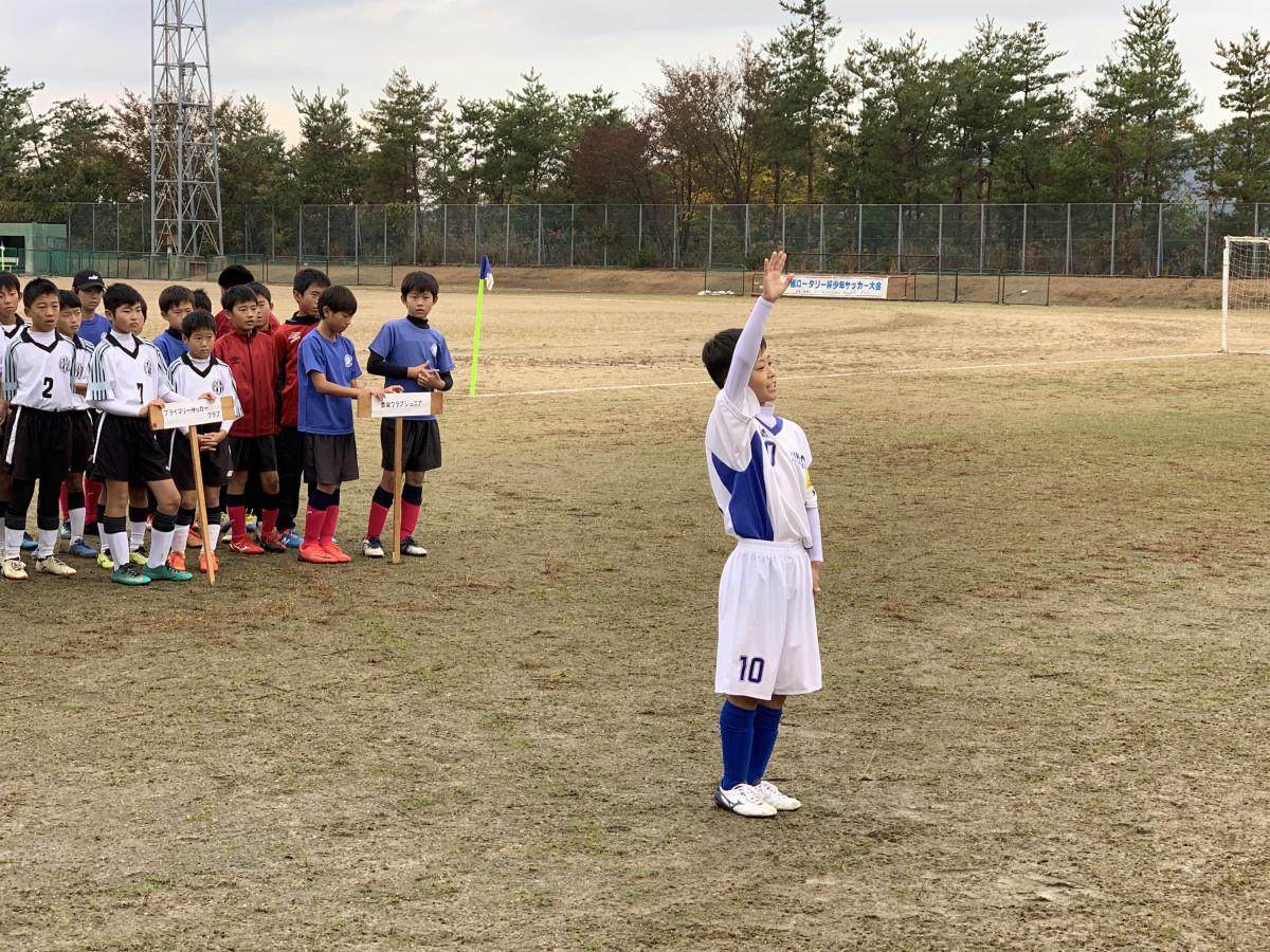 第43回ロータリー杯少年サッカー大会