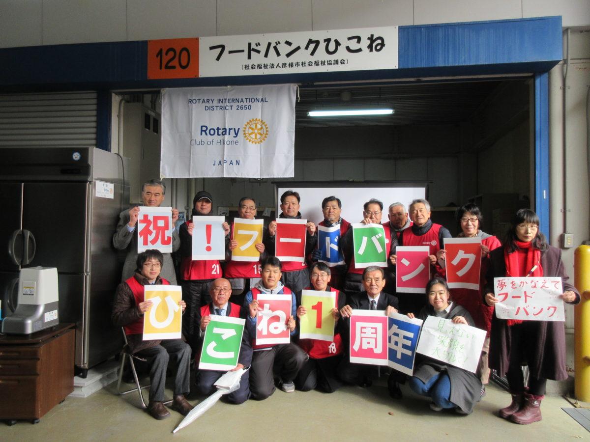 フードバンクひこね1周年記念行事開催