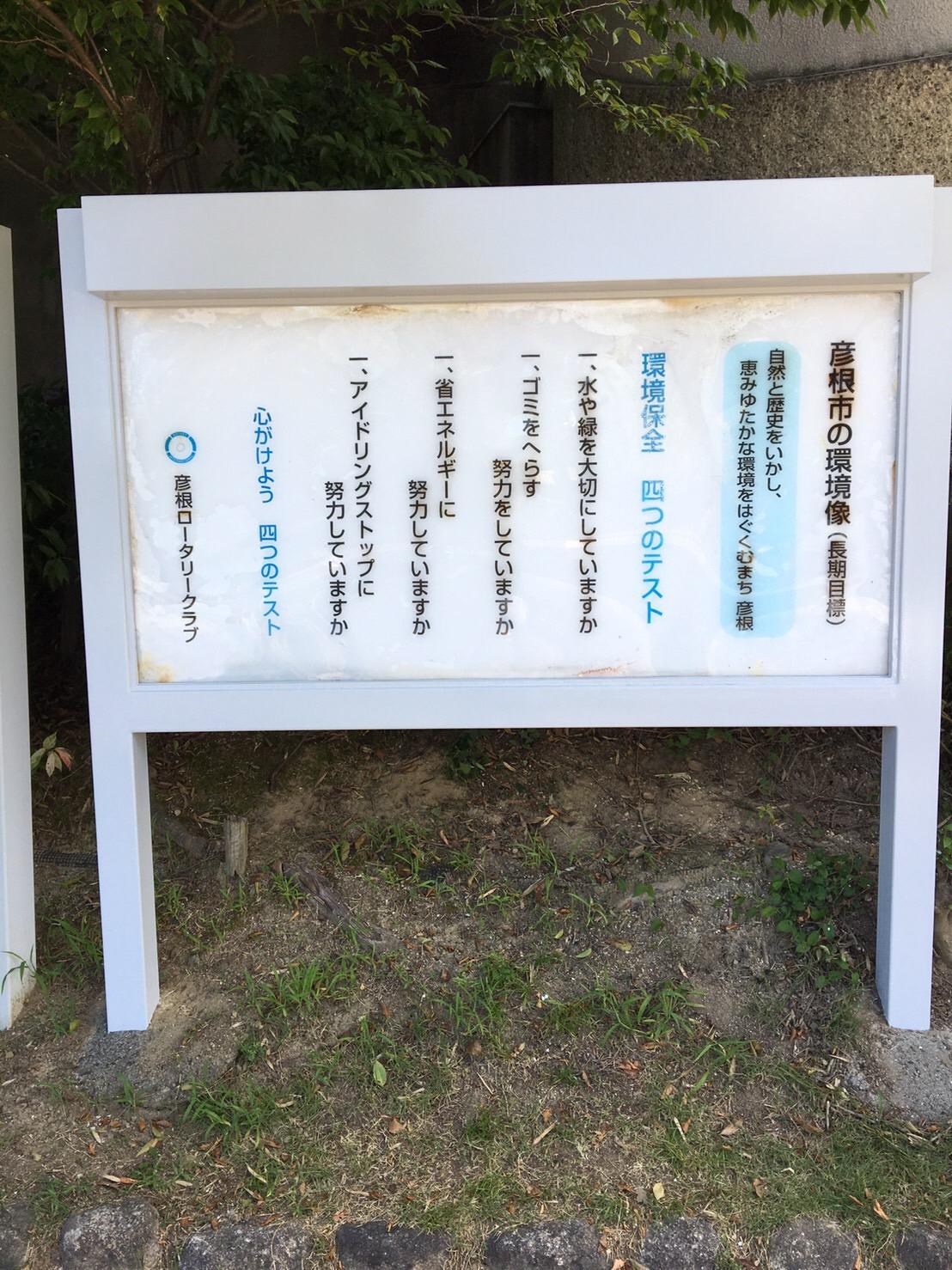 社会奉仕委員会「彦根市の環境像」看板メンテナンス